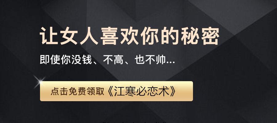 《江寒必恋术》免费领取